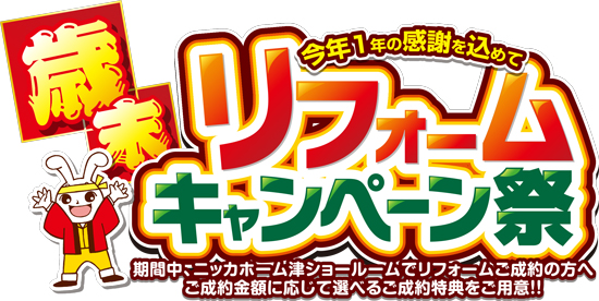1611saimatsu_ttl.jpg